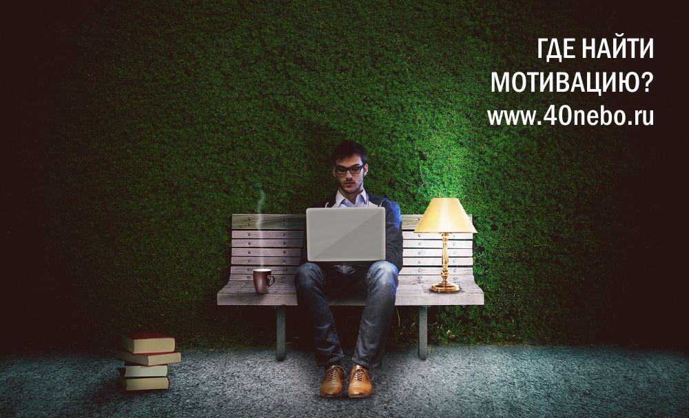 Источники мотивации для достижения любых целей, даже для выхода из депрессии