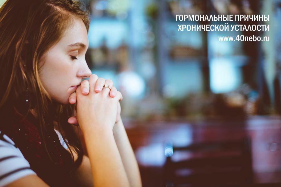 усталость, стресс и депрессия