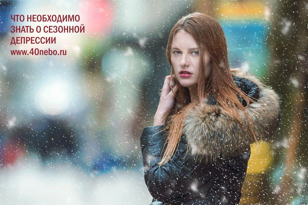 осенняя депрессия. зимняя депрессия